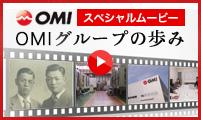 OMIグループの歩み