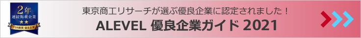 東京商工リサーチが選ぶ優良企業に認定されました!ALEVEL優良企業ガイド2021