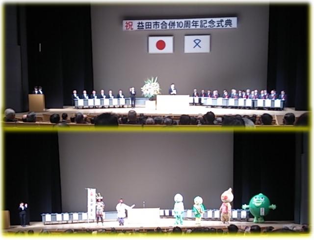 益田市 合併10周年記念式典出席!!
