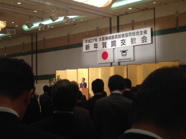 大阪機械器具卸商協同組合主催・2015年新年賀詞交換会
