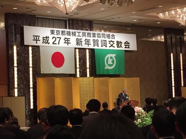 東京都機械工具商業共同組合主催・2015年賀詞交換会