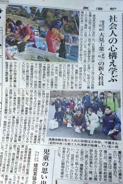 東海新報社に当社の記事が掲載☆