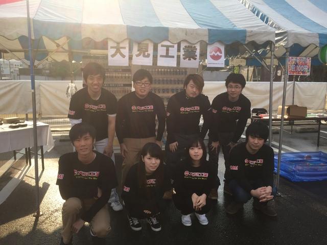 2016年 第30回ますだ産業祭!!