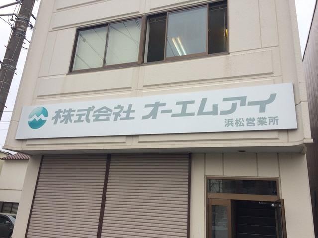 浜松営業所開所式!!!