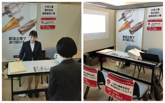 学内業界・企業研究フェア in 島根県立大学