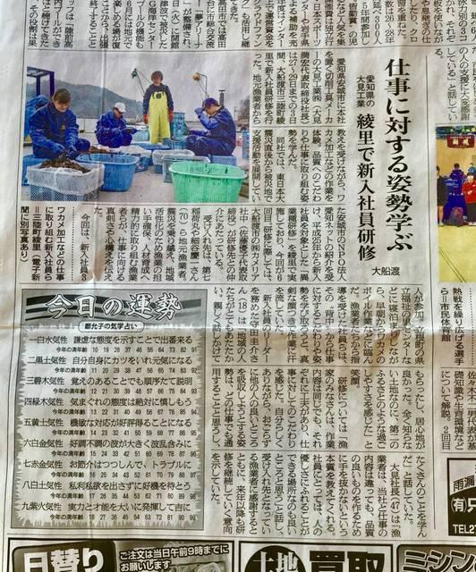 東海新報社に当社の記事が掲載されました!