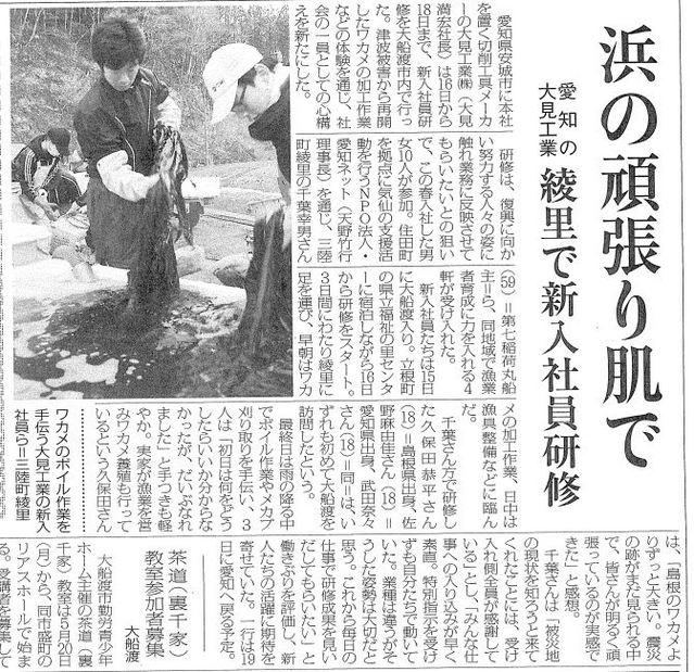 中日新聞社様の取材を受けました!
