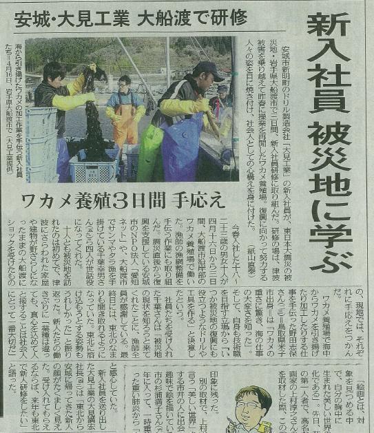 5/28中日新聞へ掲載されました!