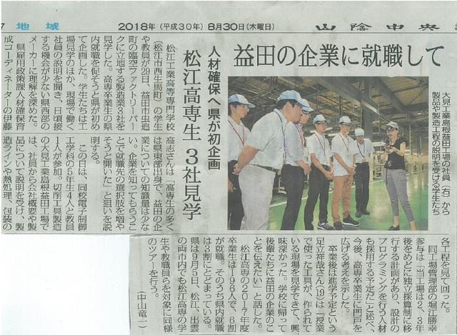松江工業高等専門学校企業見学バスツアー