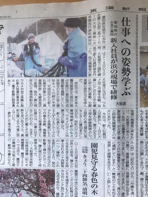 新入社員 大船渡三陸綾里  異業種研修について新聞掲載☆