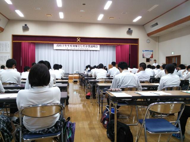 高校3年生を対象とした企業説明会in島根県益田市