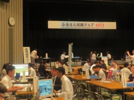 ふるさと就職フェア2013 in 益田