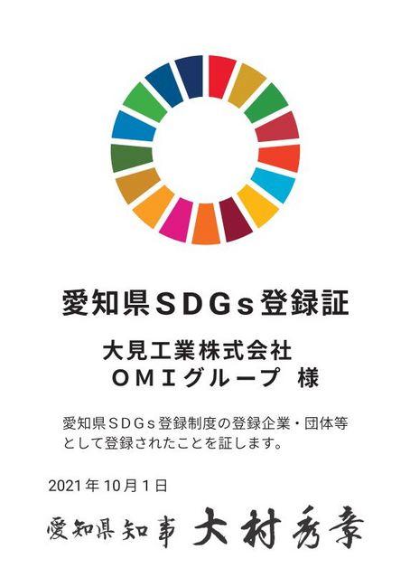 愛知県SDGs登録制度認定