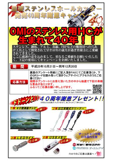 超硬ステンレスホールカッター発売40周年キャンペーン!
