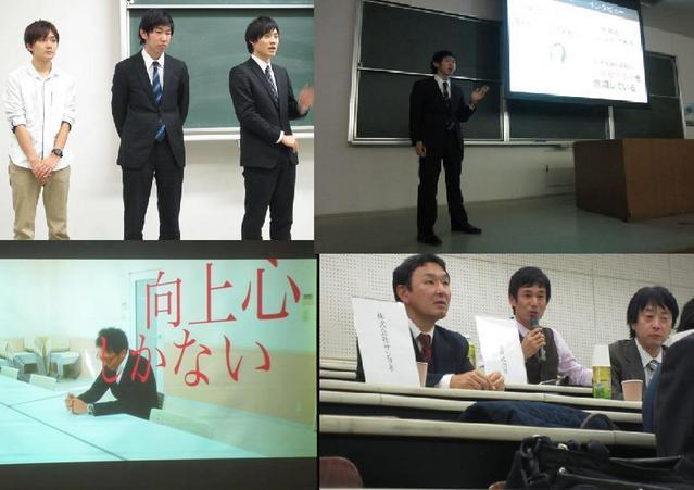 中京大学:中小企業の魅力・事例研究発表!!