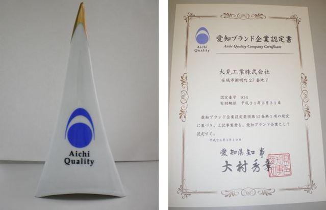 愛知県ブランド企業認定式
