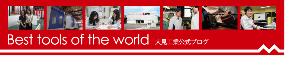 Best tools of the world 大見工業公式ブログ