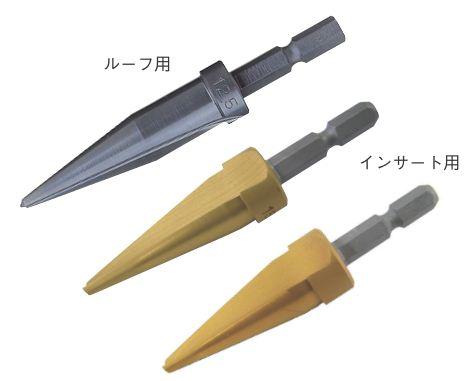 インサート・ルーフ用タケノコドリル